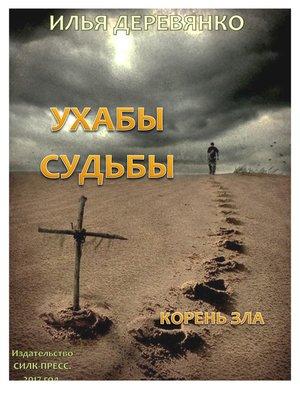 cover image of Корень зла