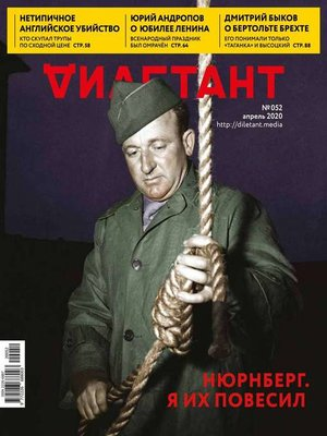 cover image of Дилетант 52