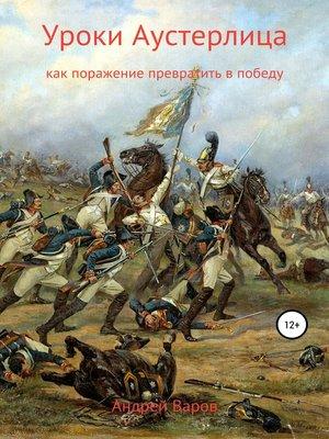 cover image of Уроки Аустерлица. Как поражение превратить в победу