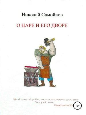 cover image of О царе и его дворе