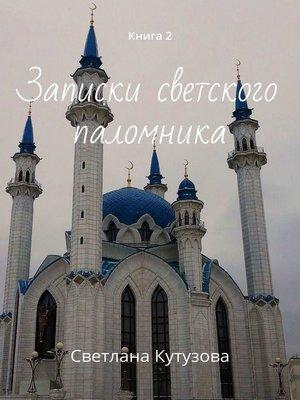 cover image of Записки светского паломника. Книга2