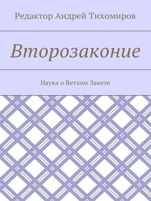 cover image of Второзаконие. Наука оВетхом Завете