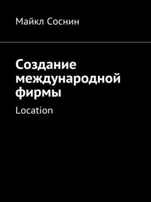 cover image of Создание международной фирмы. Location