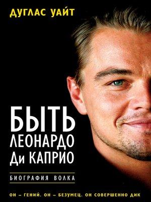 cover image of Быть Леонардо Ди Каприо