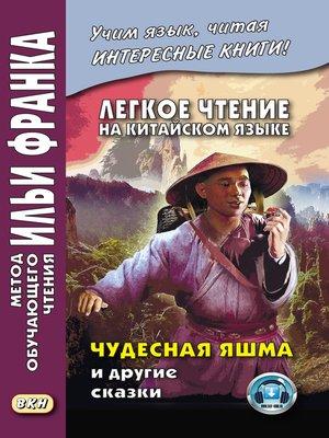 cover image of Легкое чтение на китайском языке. Чудесная яшма и другие сказки
