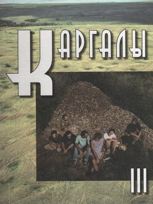 cover image of Каргалы. Том III. Селище Горный