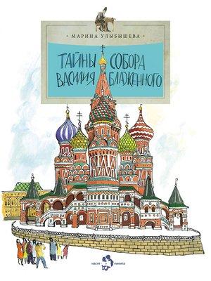 cover image of Тайны собора Василия Блаженного
