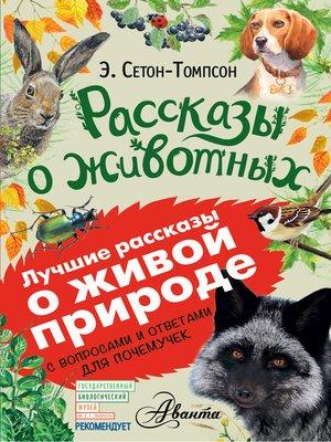 cover image of Рассказы о животных. С вопросами и ответами для почемучек