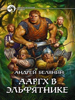 cover image of Ааргх в эльфятнике