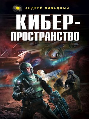cover image of Киберпространство