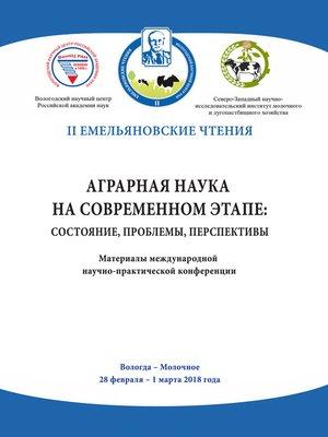 cover image of Аграрная наука на современном этапе