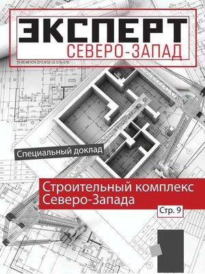cover image of Эксперт Северо-Запад 32-33-2012