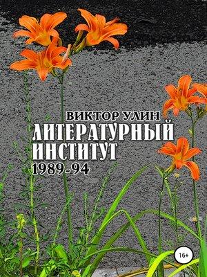 cover image of Литературный институт