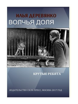 cover image of Крутые ребята