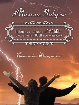 cover image of Небесный замысел СУДЬБЫ, а может быть ЛЮБВИ, нам неизвестно. Поэтический Сказ-рассказ