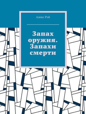 cover image of Запах оружия. Запахи смерти
