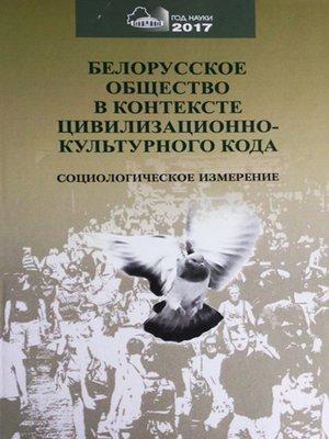 cover image of Белорусское общество в контексте цивилизационного кода. Социологическое измерение