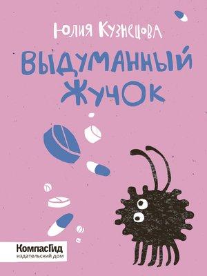 cover image of Выдуманный Жучок