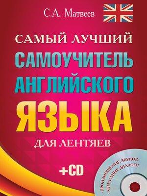 cover image of Самый лучший самоучитель английского языка для лентяев