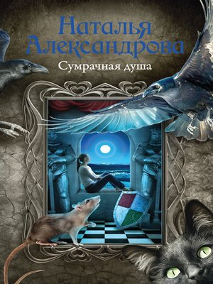 cover image of Сумрачная душа