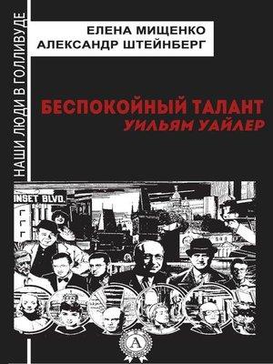 cover image of Беспокойный талант. Уильям Уайлер