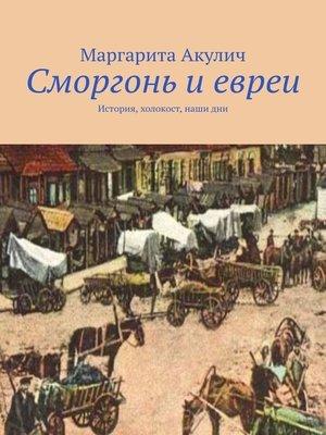 cover image of Сморгонь иевреи. История, холокост, наши дни