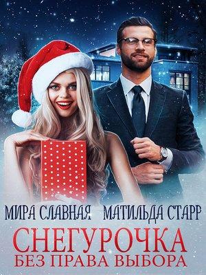 cover image of Снегурочка без права выбора