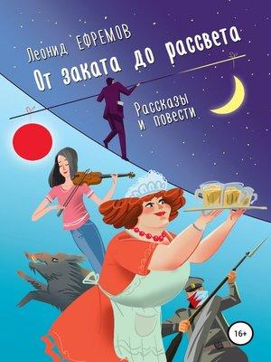 cover image of От заката до рассвета. Рассказы и повести. Рассказы из сборника