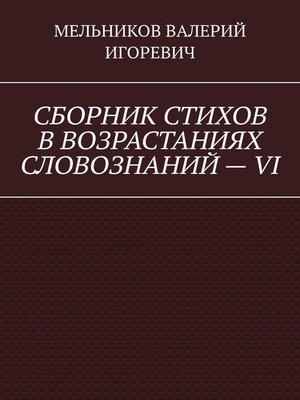 cover image of СБОРНИК СТИХОВ ВВОЗРАСТАНИЯХ СЛОВОЗНАНИЙ–VI
