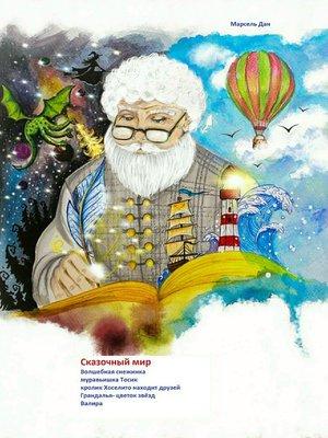 cover image of Сказочный мир. Испанские сказки