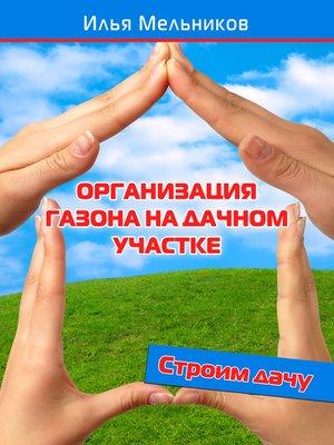 cover image of Организация газона на дачном участке