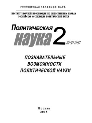 cover image of Политическая наука №2 / 2015. Познавательные возможности политической науки