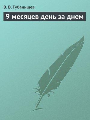 cover image of 9 месяцев день за днем