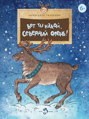 cover image of Вот ты какой, северный олень!