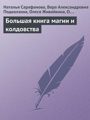cover image of Большая книга магии и колдовства