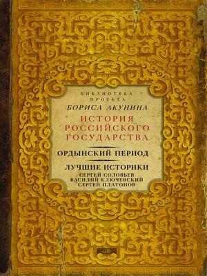 cover image of Ордынский период. Лучшие историки