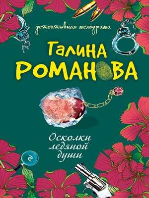 cover image of Осколки ледяной души