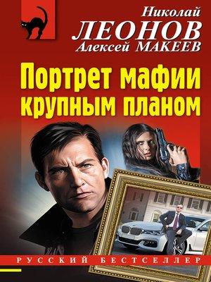 cover image of Портрет мафии крупным планом