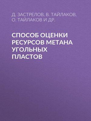 cover image of Способ оценки ресурсов метана угольных пластов