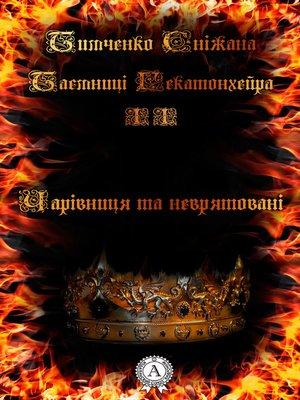 cover image of Чарівниця та неврятовані