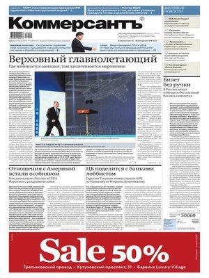 cover image of Коммерсантъ (понедельник-пятница) 129-2017