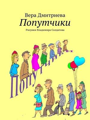 cover image of Попутчики. Рисунки Владимира Солдатова