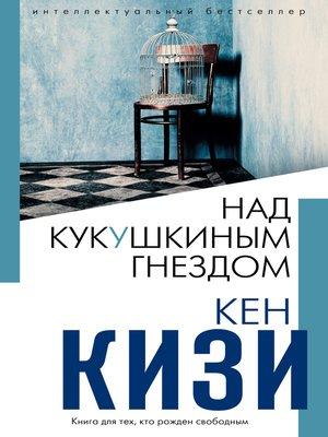 cover image of Над кукушкиным гнездом