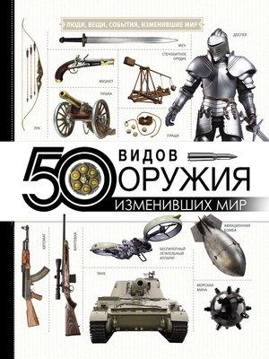 cover image of 50 видов оружия, изменивших мир