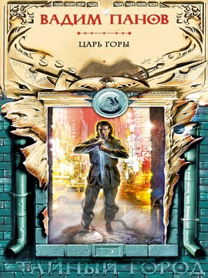cover image of Царь горы