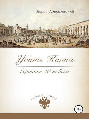 cover image of Убить Каина. Хроники 18-го века