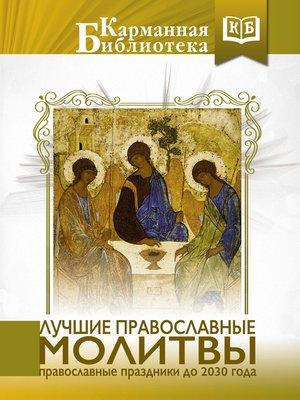cover image of Лучшие православные молитвы. Православные праздники до 2030 года
