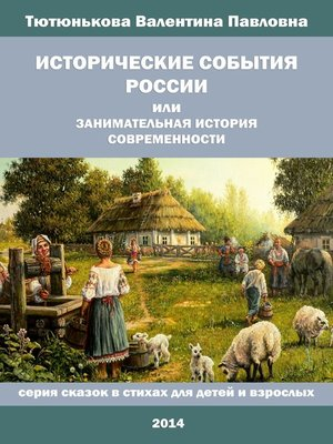 cover image of Исторические события России, или Занимательная история современности