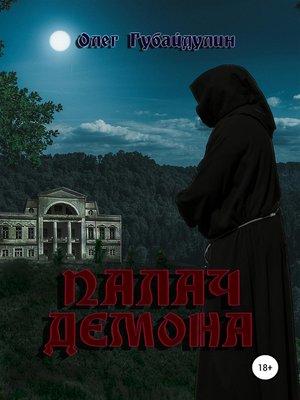 cover image of Палач Демона