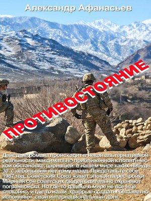 cover image of Противостояние